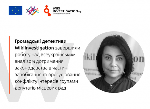 Results of the WikiInvestigation`s inquiry