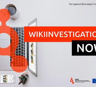 Проект WikiInvestigation оголошує конкурс грантових громадських розслідувань