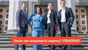 MPs supported the Verkhovna Rada`s decision to pass a bill on corruption whistleblowers