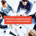 Innovation and Development Foundation announces the recruitment to the Personnel Reserve of the best Experts of Ukraine