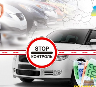 Corruption scheme that allows Ukrainian officials to purchase cars abroad and import them to Ukraine without paying custom fees