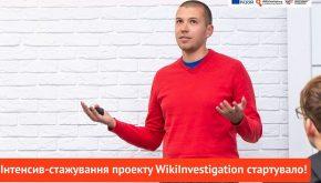 Центральний координатор WikiInvestigation розповів про програму інтенсив-стажування