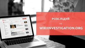 WikiInvestigation launched the third wave of mini-grant programme