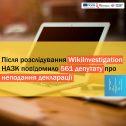 Після розслідування WikiInvestigation НАЗК повідомило 561 депутату про неподання декларації
