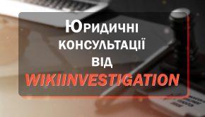 Юридична консультація: Які права та гарантії захисту викривачів корупції в Україні?