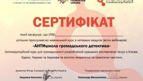 81 випускник двох Антишкіл громадського детектива отримали сертифікати
